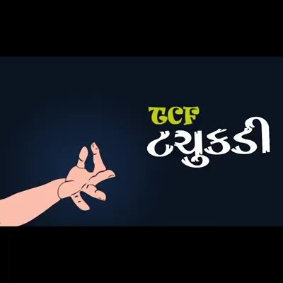 Tag your friends who gets call from their Parents all day! TURN ON CAPTIONS if you don't understand Gujarati : )  #tcftachukdi #shortsketches #gujjus #indianparents #comedy